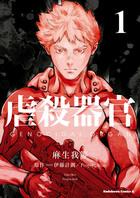 虐殺器官(角川コミックス・エース)