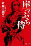 崖っぷち侍-電子書籍