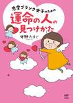 恋愛ブランク女子のための運命の人の見つけかた-電子書籍