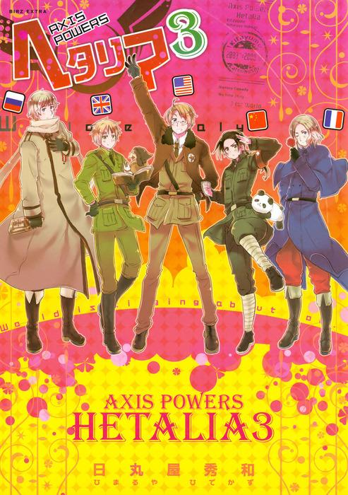 ヘタリア 3 Axis Powers-電子書籍-拡大画像