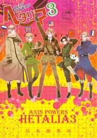 ヘタリア 3 Axis Powers