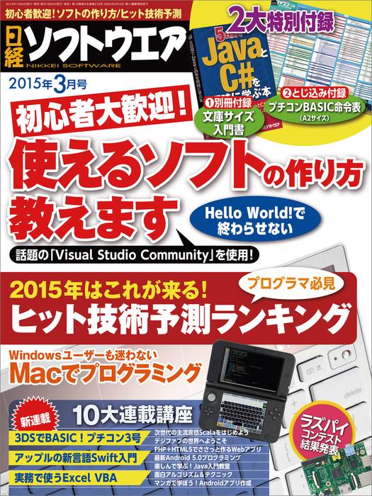 日経ソフトウエア 2015年 03月号 [雑誌]-電子書籍-拡大画像