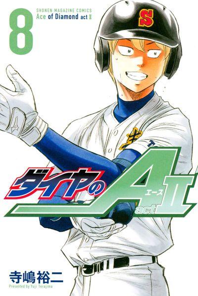 ダイヤのA act2(8)-電子書籍