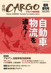 日刊CARGO臨時増刊号アセアン物流特集「自動車物流を追え!」-電子書籍