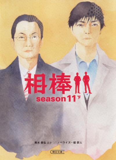 相棒 season11 下-電子書籍