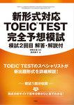 新形式対応 TOEIC(R)TEST 完全予想模試 模試2回目 解答・解説付-電子書籍