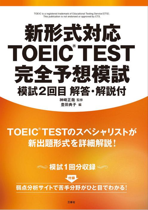 新形式対応 TOEIC(R)TEST 完全予想模試 模試2回目 解答・解説付拡大写真