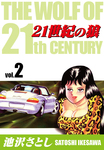 21世紀の狼(2)-電子書籍