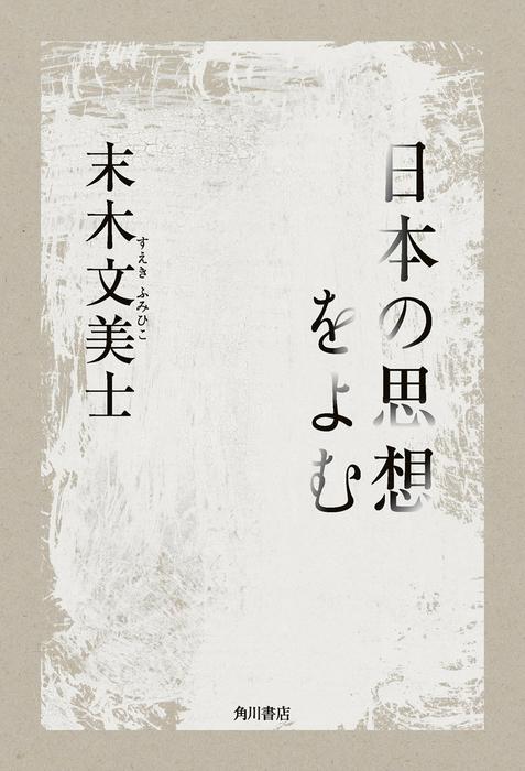 日本の思想をよむ拡大写真