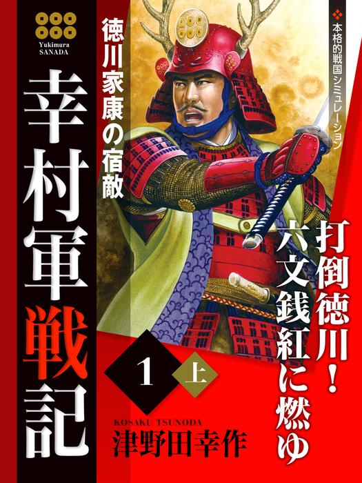 幸村軍戦記 1 上 徳川家康の宿敵-電子書籍-拡大画像