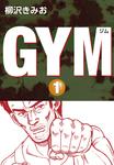 GYM(1)-電子書籍