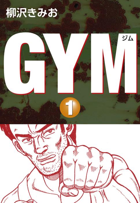 GYM(1)-電子書籍-拡大画像