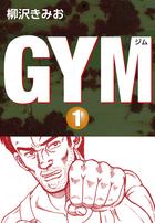「GYM」シリーズ