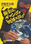陽気なギャングが地球を回す-電子書籍