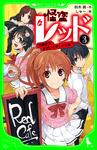 怪盗レッド-3 学園祭は、おおいそがし☆の巻-電子書籍