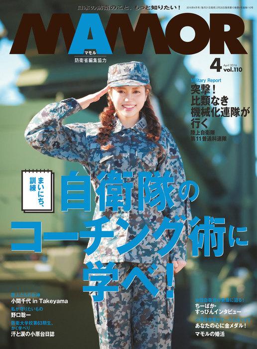 MAMOR 2016年4月号-電子書籍-拡大画像
