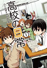 高校の日常(1)【電子特別版】-電子書籍