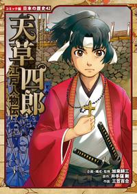 コミック版 日本の歴史 江戸人物伝 天草四郎