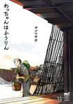 わっちゃんはふうりん-電子書籍