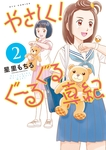 やさしく!ぐーるぐる真紀(2)-電子書籍