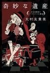 奇妙な遺産~村主准教授のミステリアスな講座~-電子書籍