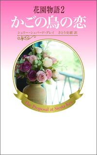 花園物語2