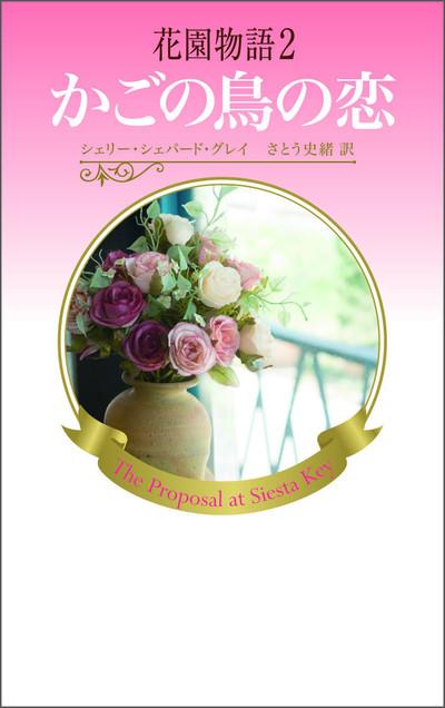 花園物語2-電子書籍