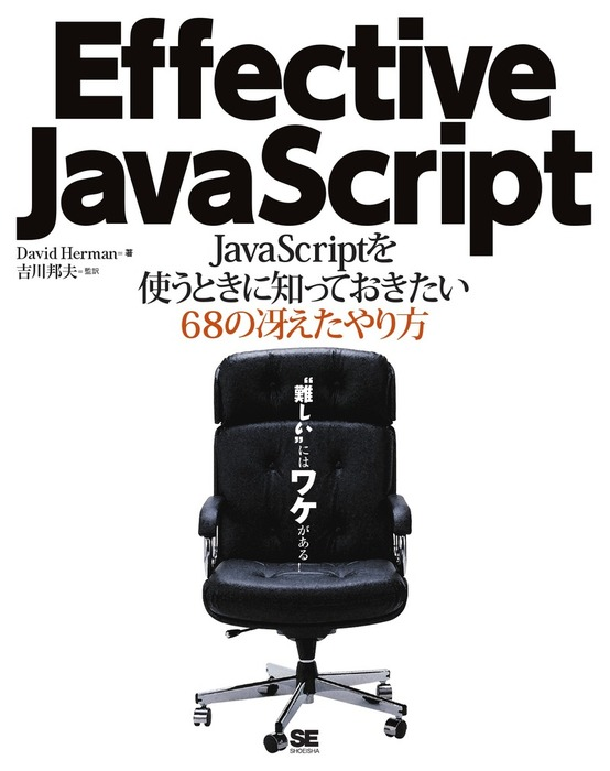 Effective JavaScript拡大写真