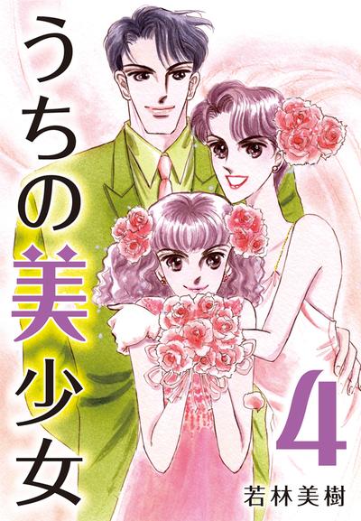 うちの美少女 4-電子書籍
