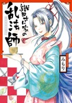 織田さん家の乱法師-電子書籍