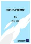 銭形平次捕物控 女臼-電子書籍