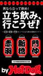バイホットドッグプレス 赤羽・新橋・門仲センベロ立ち飲み探検ガイド 2015年 7/24号-電子書籍