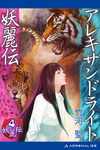 妖麗伝(4) アレキサンドライト妖麗伝-電子書籍