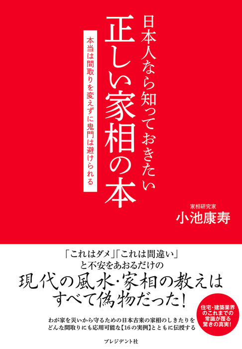 日本人なら知っておきたい正しい家相の本拡大写真