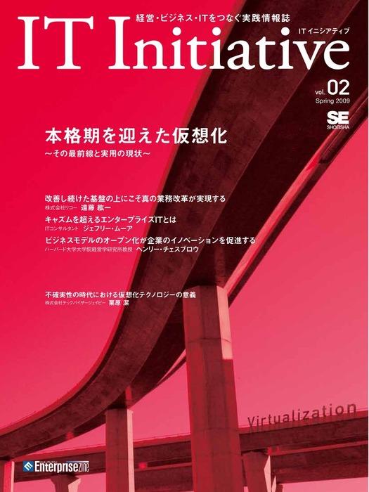 IT Initiative Vol.02拡大写真