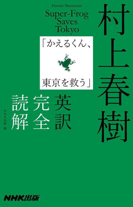 村上春樹「かえるくん、東京を救う」英訳完全読解拡大写真