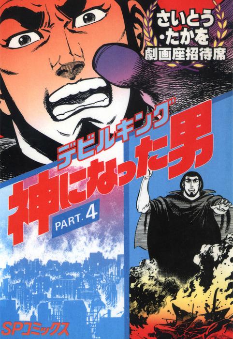 デビルキング 神になった男 PART.4拡大写真