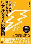 日本人が知らなかったリアルタイム投資術-電子書籍