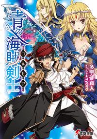 青の海賊剣士