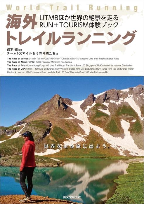 海外トレイルランニング: UTMBほか世界の絶景を走るRUN+TOURISM体験ブック拡大写真