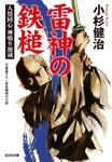 雷神の鉄槌~人情同心 神鳴り源蔵~-電子書籍