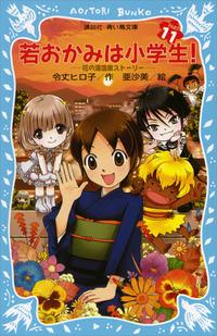 若おかみは小学生!(11) 花の湯温泉ストーリー
