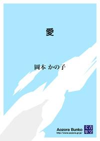 愛-電子書籍