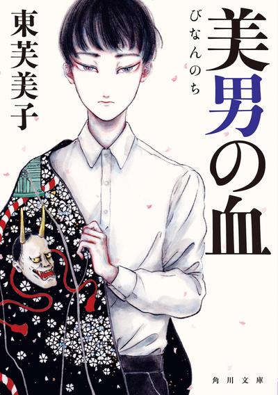 美男の血-電子書籍
