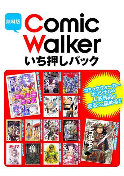 【無料版】ComicWalker いち押しパック-電子書籍