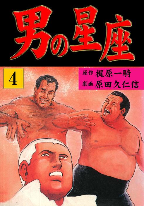男の星座(4)-電子書籍-拡大画像