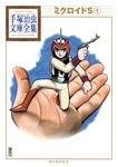 ミクロイドS 手塚治虫文庫全集(1)-電子書籍