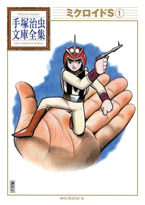ミクロイドS 手塚治虫文庫全集(1)-電子書籍-拡大画像
