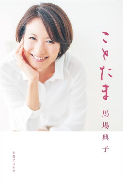 ことたま-電子書籍