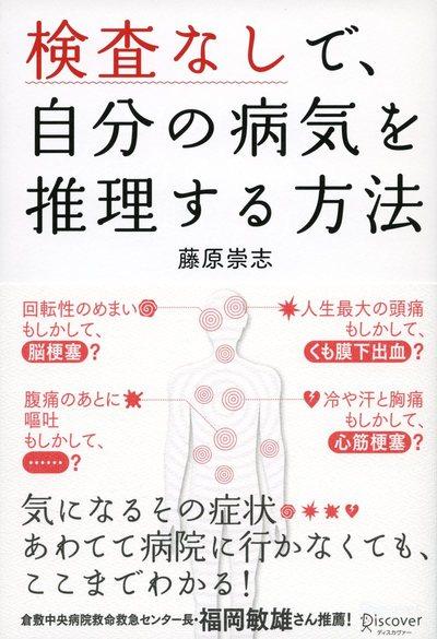 検査なしで、自分の病気を推理する方法-電子書籍